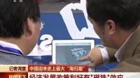 """中国迎来史上最大""""海归潮"""" 171022"""