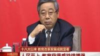 中国共产党第十九次全国代表大会第五场记者招待会全程 171022