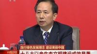 中国共产党第十九次全国代表大会第六场记者招待会全程 20171023