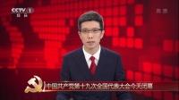 十九届中共中央政治局常委明天上午11点45分许同中外记者见面