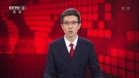 中国共产党第十九次全国代表大会闭幕会 习近平新时代中国特色社会主义思想写入党章 171024