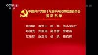 中国共产党第十九届中央纪律检查委员会委员名单 171024
