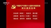 中国共产党第十九届中央委员会候补委员名单 171024