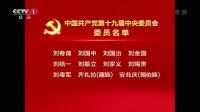 中国共产党第十九届中央委员会委员名单 171024