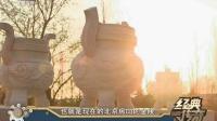 考古大发现 富有王朝的寒碜帝陵 171030