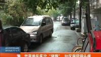 """新闻现场20171031共享单车多次""""堵路"""" 社区居民很头疼 高清"""