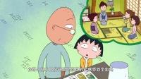 第1123话 小丸子的宝贝5日元硬币