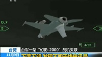 """台军一架""""幻影-2000""""战机失联 下落不明 发现不明无线电讯号"""