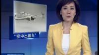 """未来出行新方式  优步公布""""空中出租车""""项目 新闻空间站 171110"""