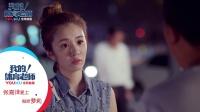 《我的!体育老师》11预告:王小米知道了跟离婚男人谈恋爱的后果