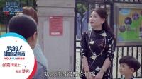 《我的!体育老师》13预告:后妈王小米替孩子打架出头