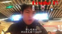 【日本宅男】公介品尝在华日本博多拉面!!一风堂拉面 味道如何?【公介美食】