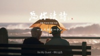 王珞丹「为你读诗」:《顺其自然》