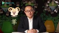 科学BangBangBang:羊年的羊,究竟是绵羊还是山羊呢?