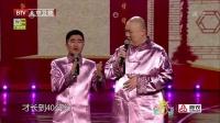 應寧王玥波 2015北京衛視春晚相聲《童年軼事》