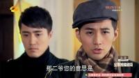锦绣缘华丽冒险 TV版 第2集