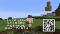 我的世界Minecraft☆明月庄主☆[58]南沙群岛
