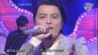 王者の休日 Happy Music现场版