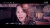 伊能静秦昊合唱《我是女王》插曲MV《谢谢你的爱》