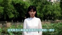 西大那么大第26期:日本人喜欢的中国明星!竟不知台湾属于中国!