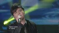 渴望就是力量 中韩歌会现场版