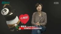 新东方名师口语解读《功夫熊猫2》文化篇