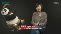 新东方名师口语解读《功夫熊猫2》方法篇