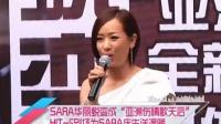 """SARA华丽蜕变成""""亚洲伤情歌天后"""" HIT-5到场为SARA庆生送温暖 110929"""