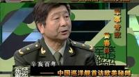 辛亥百年之中国巡洋舰首访欧美秘闻