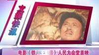 电影《铁人王进喜》人民大会堂首映