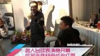 名人台球表演赛开幕 成龙连胜杨受成孙红雷 111016