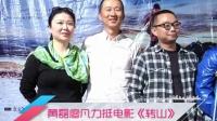 黄磊廖凡力挺电影《转山》111017
