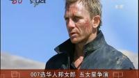 007选华人邦女郎 五女星争演
