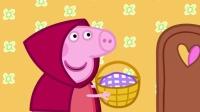 粉红猪小妹 52 国语版