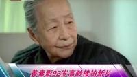 黄素影92岁高龄接拍新片
