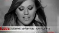 《美国偶像》首季冠军凯莉·克莱森发新专辑