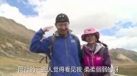 【一起去西藏】第三集