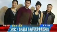 《密室2》南京首映 苏有朋再演中国版柯南