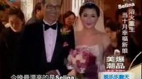 Selina浴火重生 当十月幸福新娘