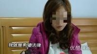 [拍客]女公务员讲述被奸经过