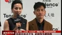 刘嘉玲新店开张 梁朝伟为妻助阵