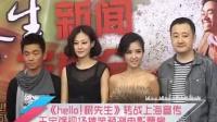 《Hello!树先生》转战上海宣传 王宝强现场搞笑预测电影票房 111105