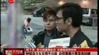 钟镇涛与女友携手出庭 劝前妻章小蕙莫再纠缠