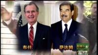刺杀真相之美国前总统布什父子遇刺真相