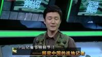 中国记者节特别节目之解密中国的战地记者