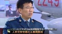 剑啸长空之纪念之人民空军成立62周年特别节目