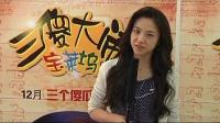 《三傻大鬧寶萊塢》預告片 湯唯黃渤文章歡喜獻聲
