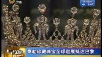 泰勒珍藏珠宝全球巡展抵达巴黎