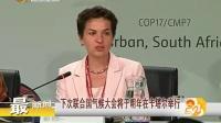 下次联合国气候大会将于2012年在卡塔尔举行