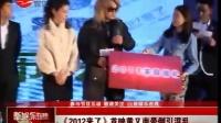 《2012来了》首映黄又南晕倒引混乱